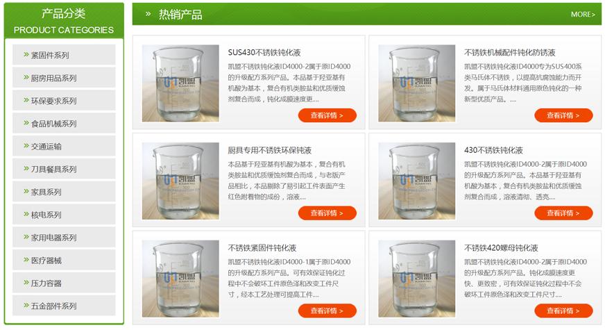 【凯盟化工】不锈铁钝化液营销型网站