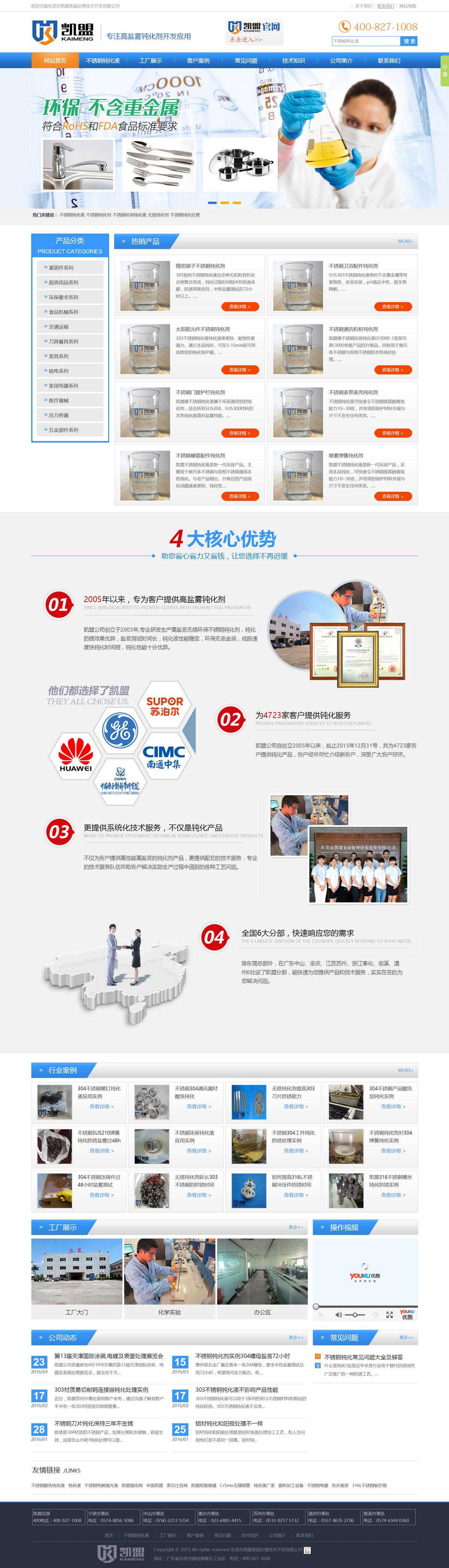 东莞营销型网站建设