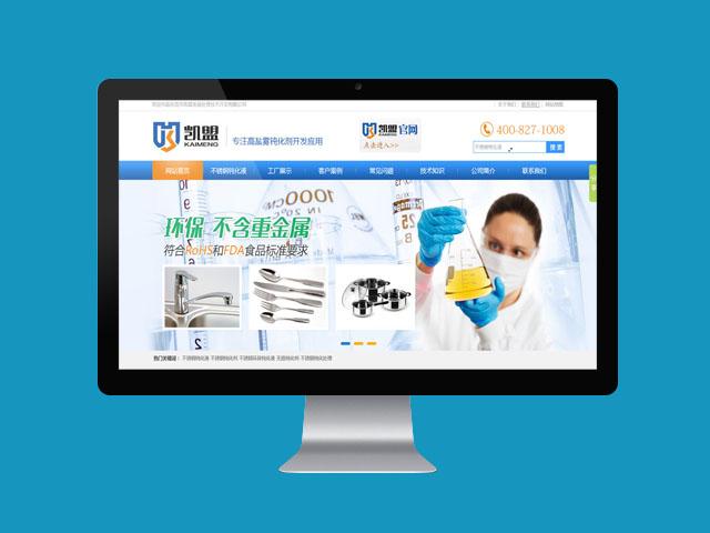 东莞营销型网站建设-凯盟化工