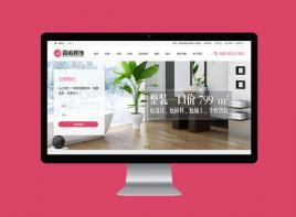 品牌营销型网站建设--百运装饰
